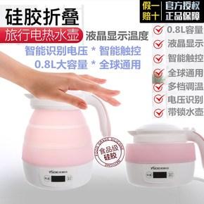 优顺达液晶款0.8L小型可折叠压缩电热烧水壶户外便携旅行硅胶出国