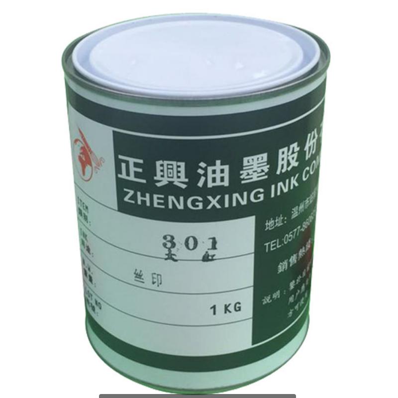 丝印油墨 钢化玻璃油墨亚克力有机玻璃油墨自干金属 玻璃油墨黑色