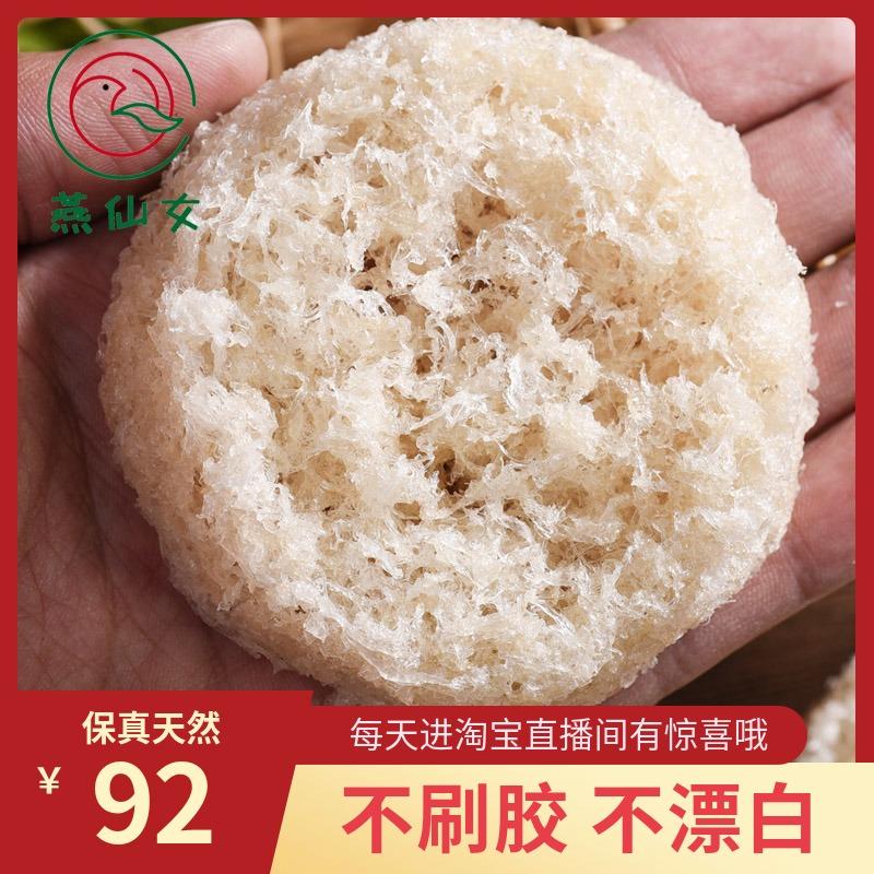 马来西亚正品燕碎饼孕妇燕丝碎金丝燕窝碎条散装天然燕囊丝饼10g