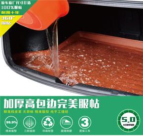 奔腾2016/16款全新B50/B70/B90/X80/B30专用防水汽车后备尾箱垫子