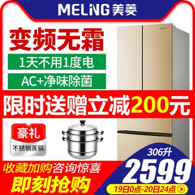 美菱冰箱家用小型双门法式多门三门式四开门306升L双开门对开无霜