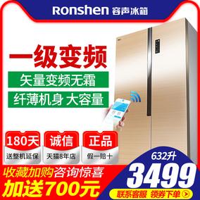 容声冰箱家用一级能效变频双门对开门632升双开门旗舰店官方旗舰
