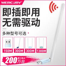 水星免驱USB无线网卡台式机笔记本电脑wifi发射器无线接收器家用千兆无限网络信号WIFI驱动双频5g上网卡