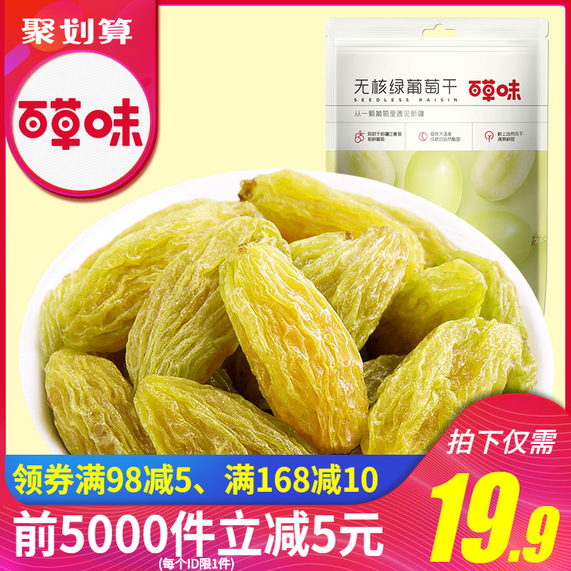 【百草味-绿葡萄干200gx2袋】新疆特产干果零食黑加仑葡萄干图片