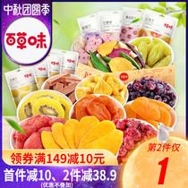 【百草味水果干大礼包】零食品一箱网红蜜饯混合装芒果脯休闲小吃