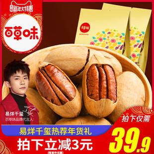 【百草味-碧根果218gx2袋】坚果零食干果山核桃 奶油味长寿果年货