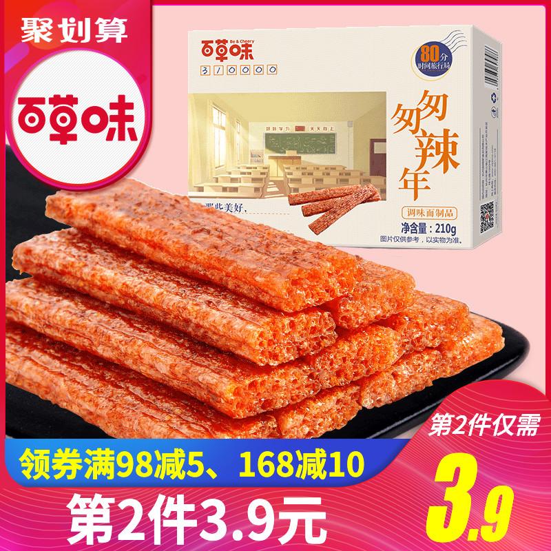 【百草味-匆匆辣条210g】儿时辣味零食素食小吃大辣片大刀肉图片
