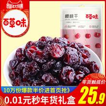 【百草味-樱桃干100gx2袋】零食蜜饯鲜果干果脯 水果干袋装食品