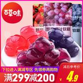 满减【百草味-爆浆果汁软糖45g】橡皮喜糖果水果糖qq糖散装小零食
