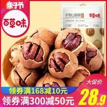 【百草味-手剥山核桃190g】零食坚果干果仁临安核桃