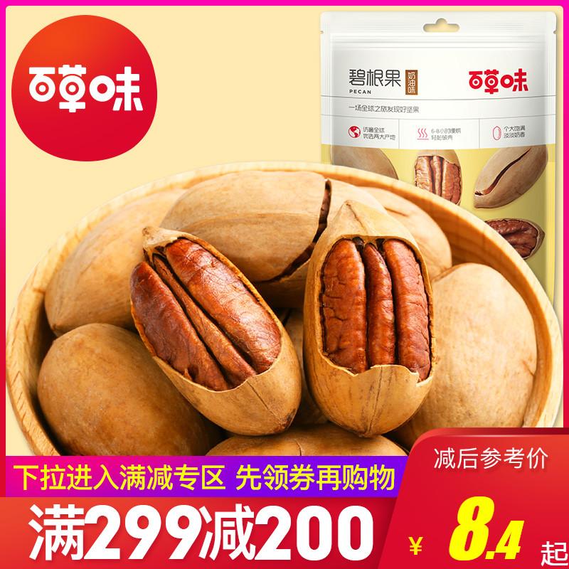 满减【百草味-碧根果】坚果干果炒货奶油味山核桃长寿果零食特产