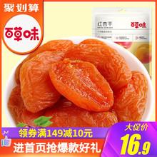 零食蜜餞水果干 杏果果脯杏脯 百草味 紅杏干100gx2袋