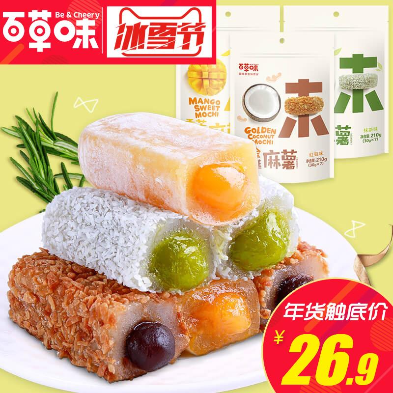 百草味_百草味 零食夹心麻薯 210gx3袋1元优惠券