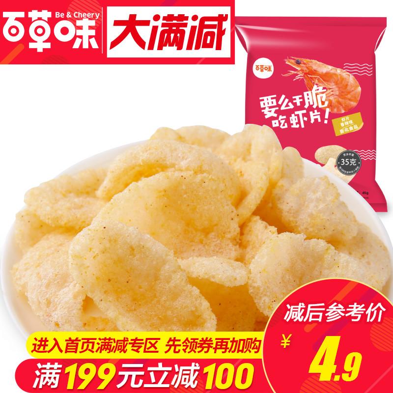 百草味_百草味 童年鲜虾片 45g5元优惠券