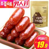 【百草味-炭烤小香肠180g】肉枣麻辣脆骨肠猪肉干熟食肉类零食