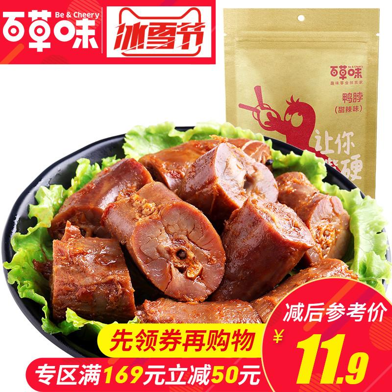 百草味_百草味 卤味鸭脖子 170g5元优惠券