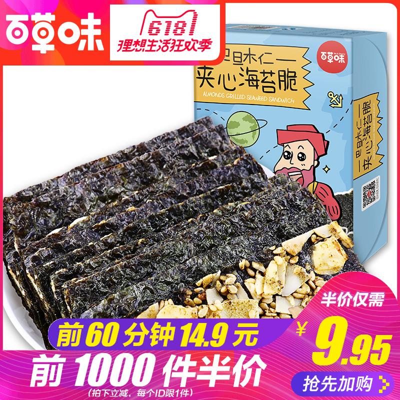 即食坚果芝麻烤紫菜脆片儿童零食盒40gx2夹心海苔脆百草味