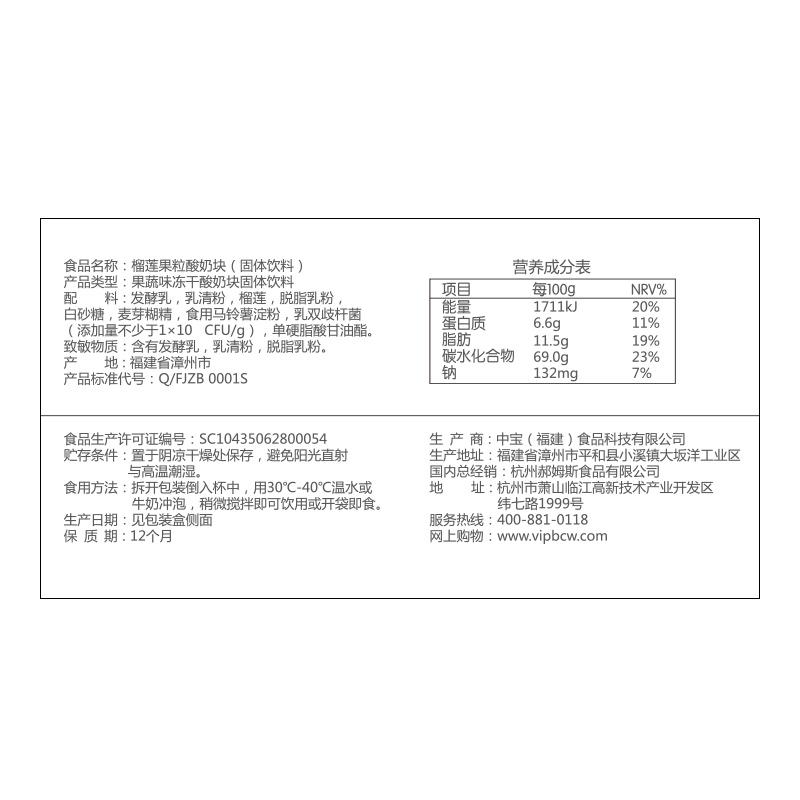 满减【百草味-酸奶果粒块54g】榴莲冻干水果干休闲网红零食小吃