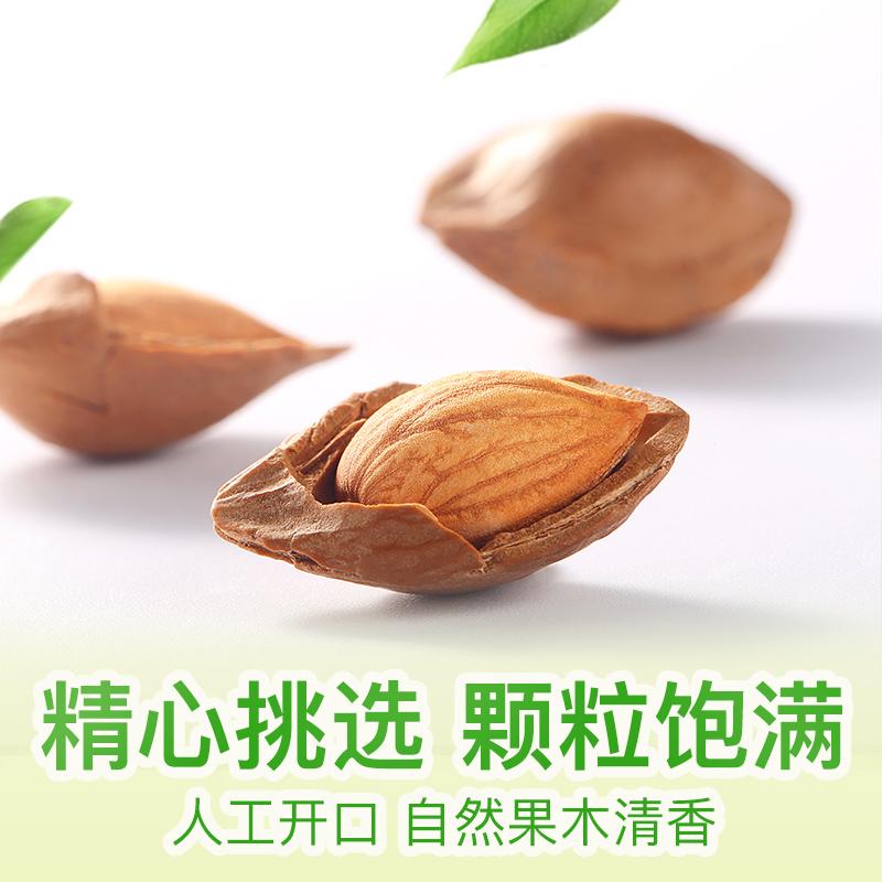 【百草味-手剥小白杏200g】坚果干果大杏仁 开口杏核零食手剥