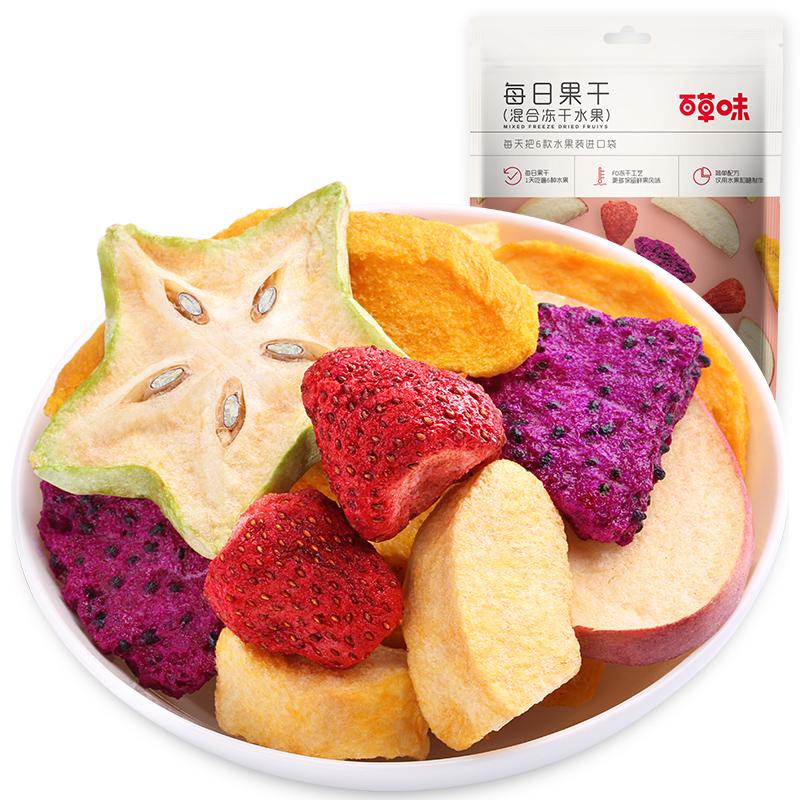 【百草味-混合装冻干水果30gx2袋】草莓脆办公室休闲网红零食小吃