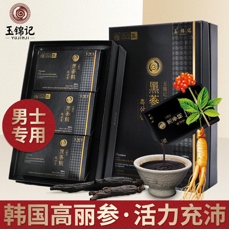 拍3送1 玉锦记黑参精韩国高丽红参浓缩液男士滋补营养品人参礼盒