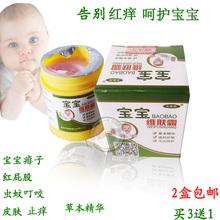 正品 宝宝维肤霜婴儿童痱子特效红屁股虫蚊叮咬护臀尿布过敏止痒膏