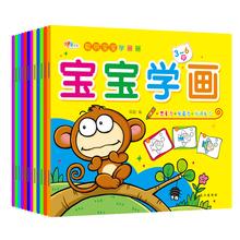 宝宝小手学画画书小学生小孩儿童1-2-3-5-6-7-9岁8绘画启蒙涂色本
