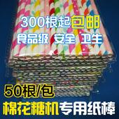 花式棉花糖机专用纸棒棉花糖棒一次性纸棍糖勺彩色竹签纸棒棍子图片