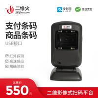 二维火扫码枪平台二维码影像式扫描平台扫码支付平台