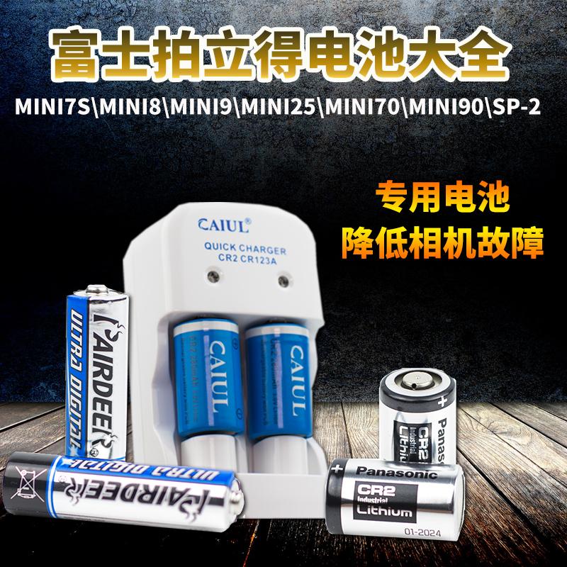 拍立得mini50s电池