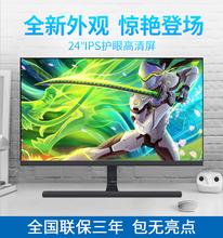 全新电脑显示器24英寸液晶游戏吃鸡电竞办公高清屏台式屏幕正品