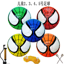Ball Spider-Man Children's Toys for Training of Babies and Primary and Secondary School Students in Baoyou No.3, No.4 and No.5 Football Kindergarten