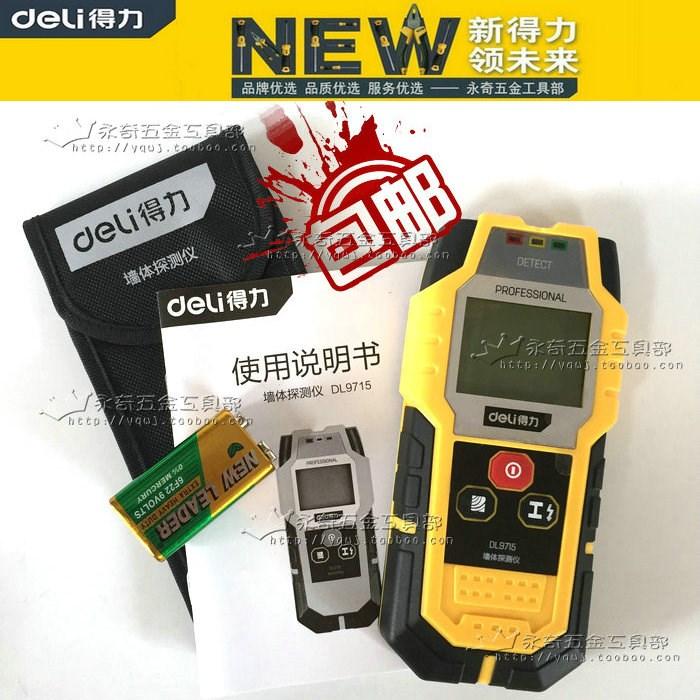 适用工具 数显四合一多功能墙体探测仪 墙内电线金属探测器DL9715