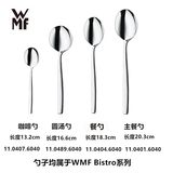 German WMF Fortenbao imports Bistro stainless steel main spoon dessert more round spoon coffee spoon