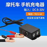 Motorcycle mobile phone charger multi-function USB car 12V24V car battery turn 5V2A charging treasure
