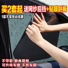 汽车遮阳挡车窗防晒隔热网侧挡风玻璃遮光板太阳静电贴膜车内降温