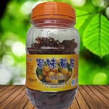 23省包邮阳江特产塔山牌蜜味黄皮蜜饯黄皮510克