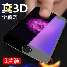 iphone6钢化膜6s苹果6plus手机贴膜4.7全屏全覆盖防摔全包边6D抗蓝光i6六前后膜6p防指纹3D水凝6sp高清保护膜图片
