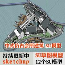 Su esquisser maître chinois nouveau style chinois et antique matériel de modèle SketchUp clubhouse conception architecturale