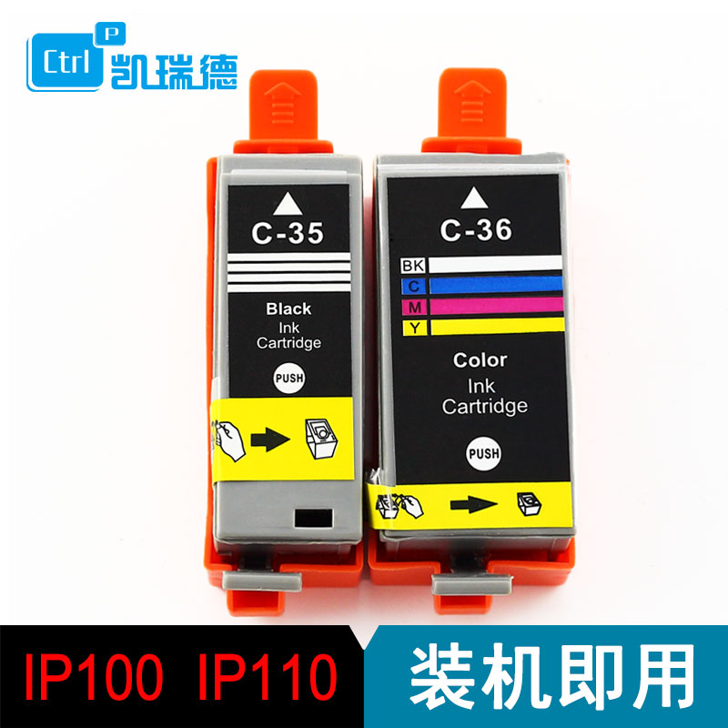 佳能ip110打印機