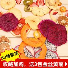 纯手工水果茶网红水果茶火龙果干片茶红心火龙果干水果干片茶包邮