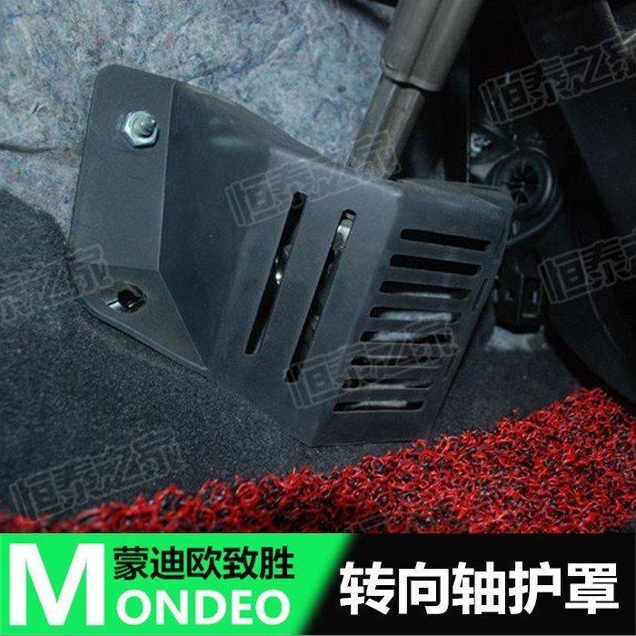 福特致胜转向轴护罩 蒙迪欧致胜改装专用转向防护保护罩塑料黑色