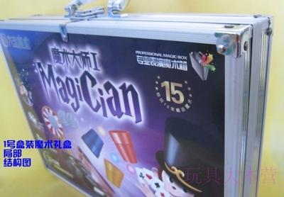 大圣魔术大师1号、2号 魔术表演8件套铝合金箱