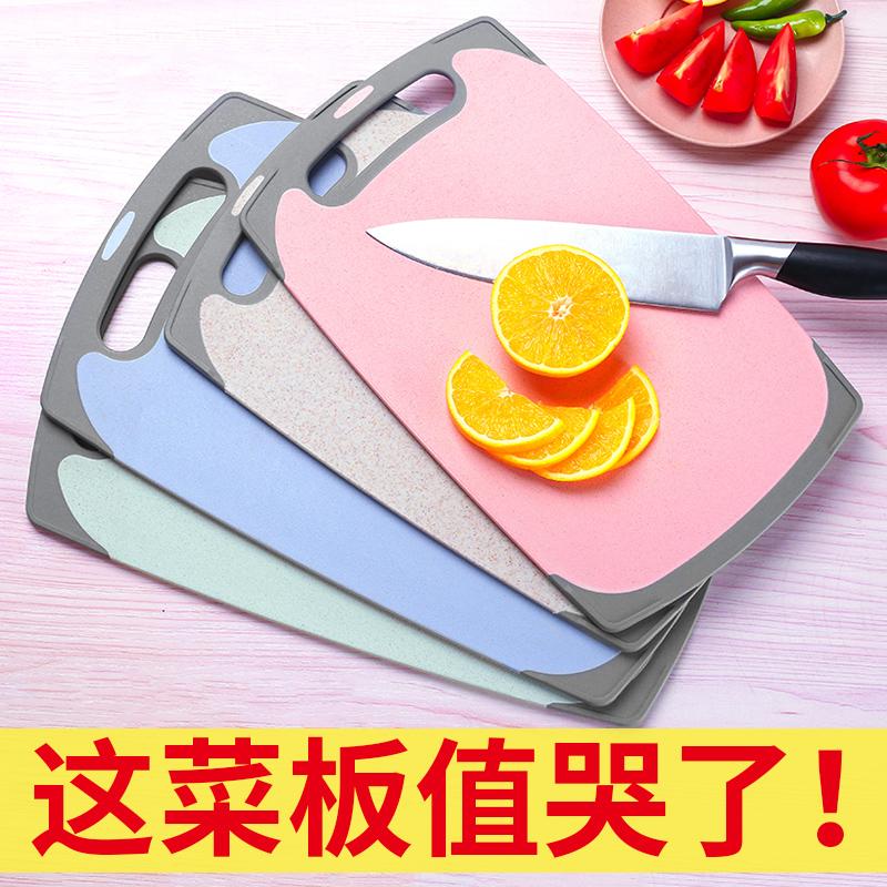 厨房塑料切菜板
