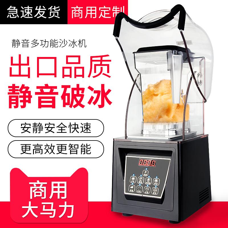 沙冰机商用奶茶店静音带罩隔音冰沙机碎冰机搅拌机榨果汁机料理机