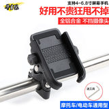 Bicycle mobile phone support electric scooter shock-proof car navigation rack outdoor riding accessories universal