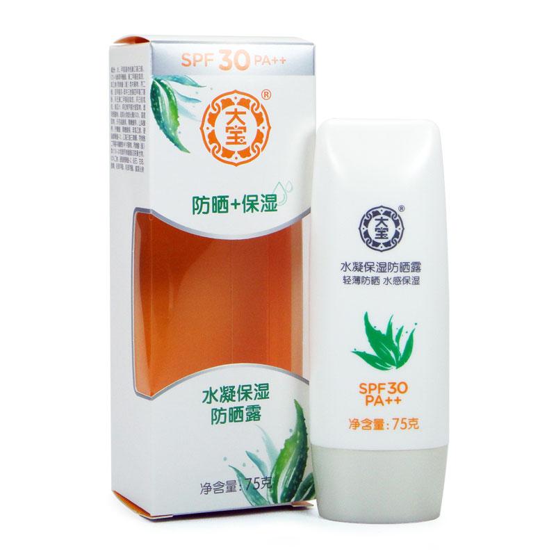 大宝水凝保湿美白防晒露乳霜SPF30PA++2支装防紫外线男女全身使用