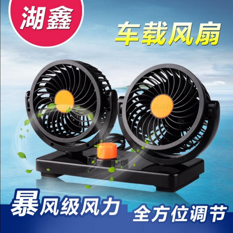 车载风扇车用12v24v大货车面包车大风力车内电扇汽车强力小电风扇
