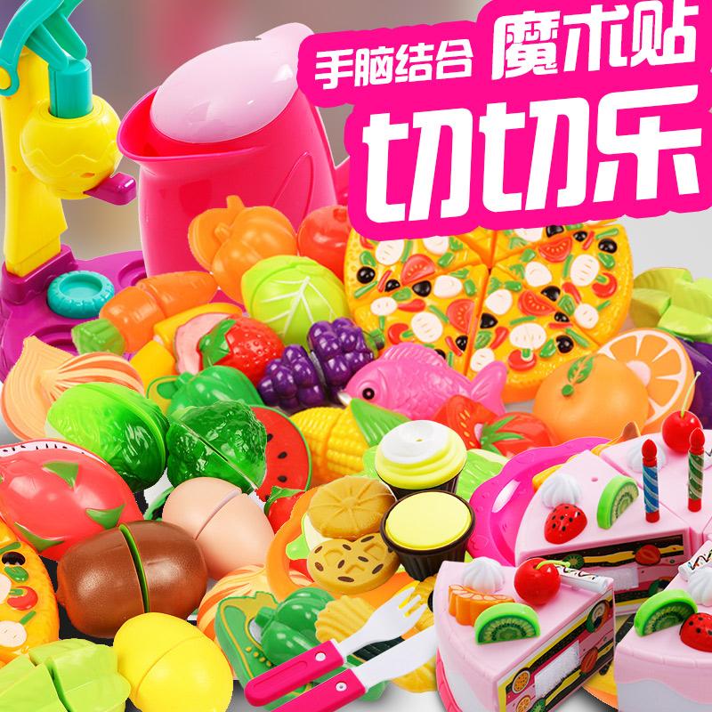 水果蔬菜切切乐儿童魔术贴磁性切切生鲜过家家厨房切水果玩具