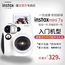 Fujifilm 一次成像胶片相机套餐含立拍立得相纸 mini7s 富士相机